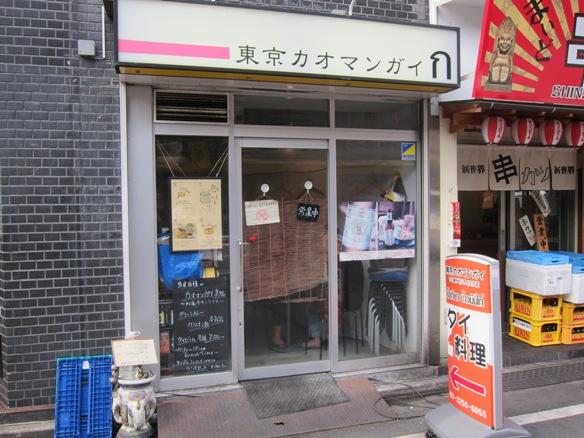 121009.神田・東京カオマンガイ0000
