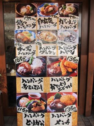 121012.渋谷・俺のハンバーグ山本0007