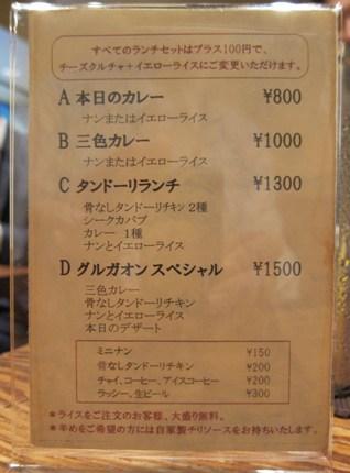 121015.銀座・グルガオン0005_edited-1