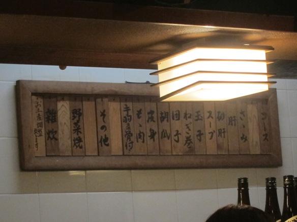 121015.神田・鳥富久 (30)