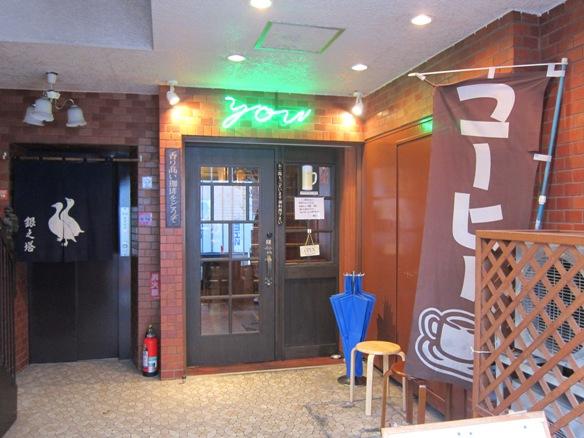 121018.東銀座・喫茶YOU0005