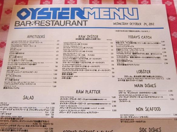 121024.品川・グランド・セントラル・オイスター・バー&レストラン0009