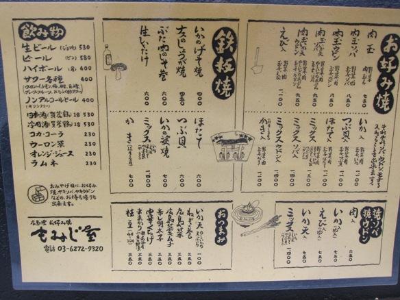 121031.飯田橋・もみじ屋0003