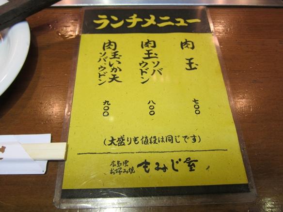 121031.飯田橋・もみじ屋0006