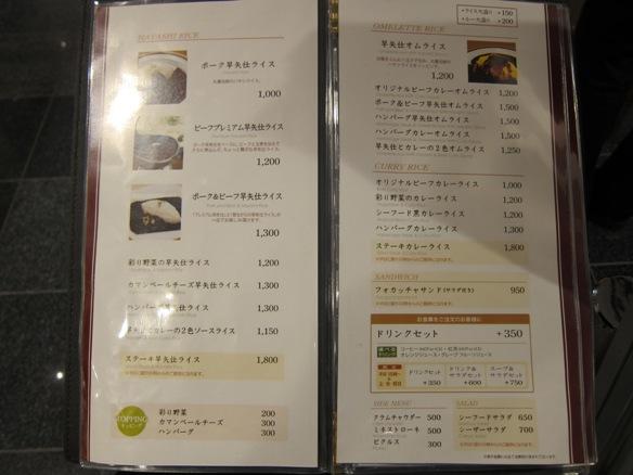 121107.丸の内・MC Cafe0012
