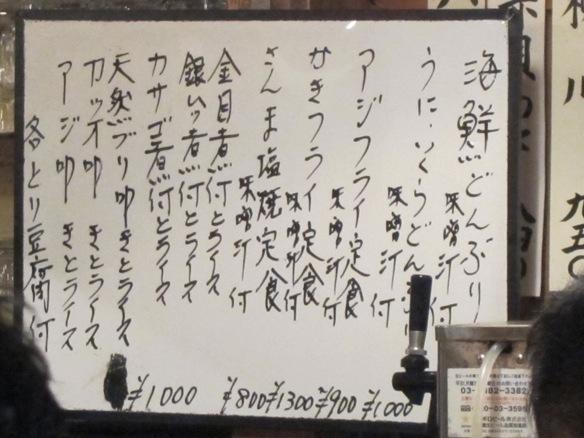 121112.銀座・三州屋0013