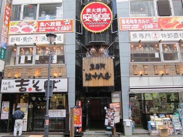121113.渋谷・漁十八番0003