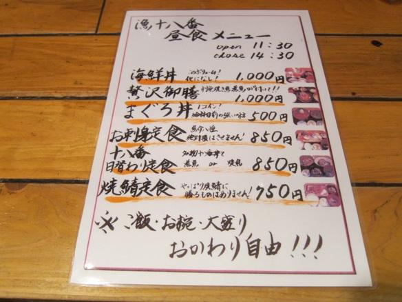 121113.渋谷・漁十八番0006