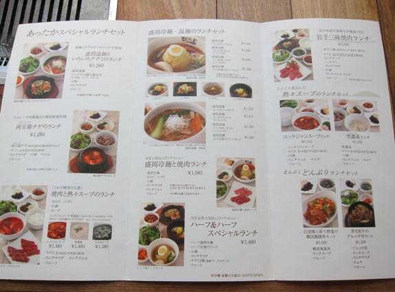 121114.銀座・ぴょんぴょん舎0005_edited-1