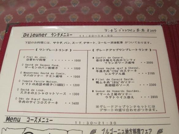 121122.渋谷・コンコンブル0009