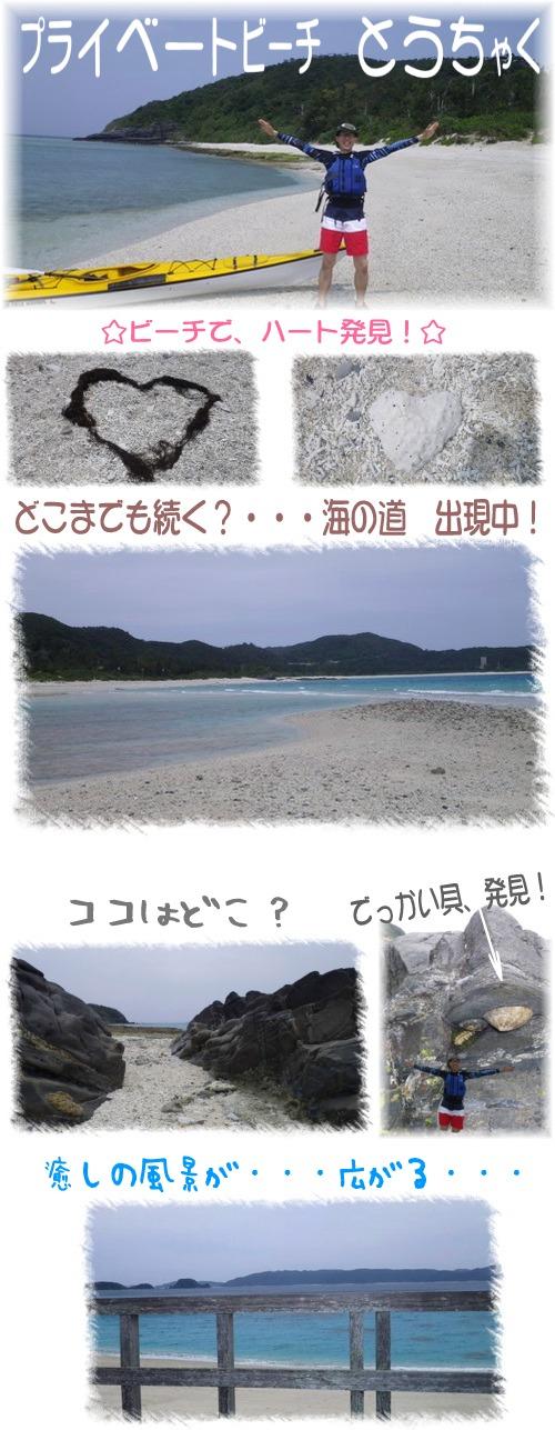 ハート発見ビーチ
