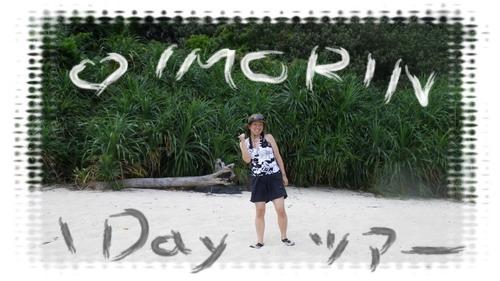 IMORIN 1Dayツアー