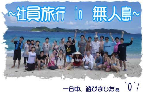 社員旅行 in 無人島