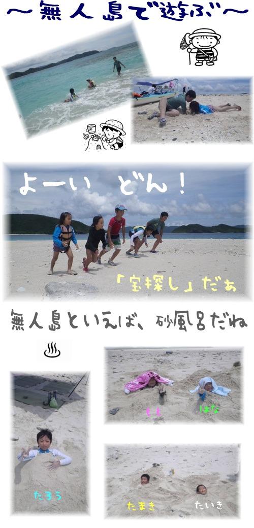 無人島で遊ぶ