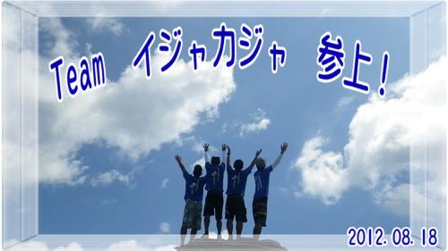 Team イジャカジャ 参上!