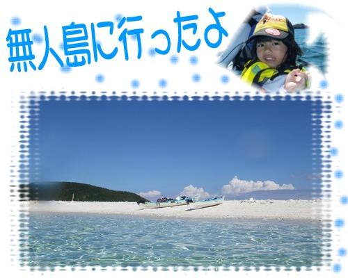 無人島に行ったよ