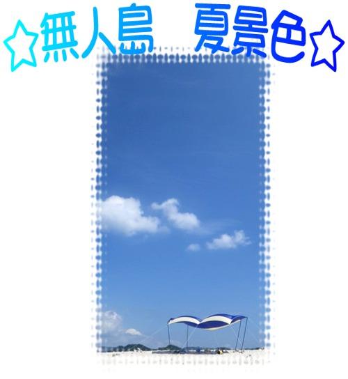 無人島 夏景色