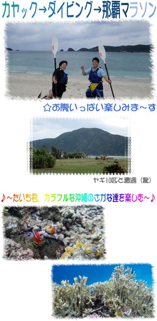 カヤック→ダイビング→那覇マラソン