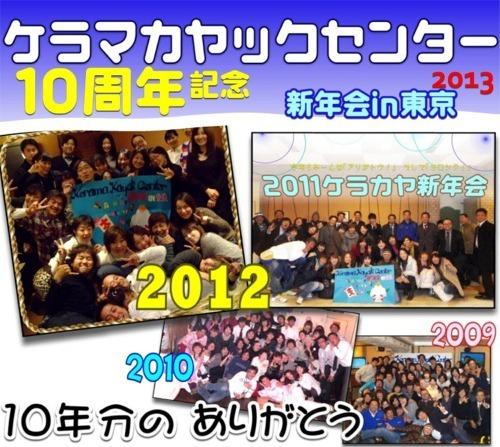 新年会2013 OK