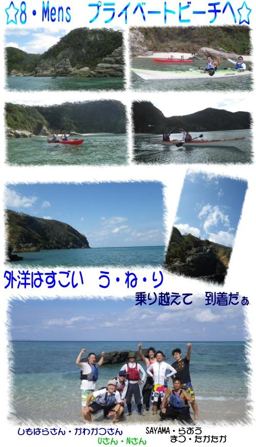 8・Mens プライベートビーチへ
