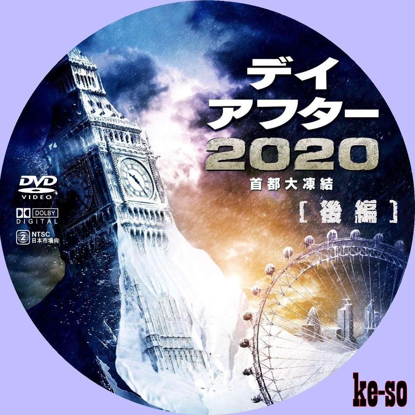 トゥモロー デイ 2020 アフター