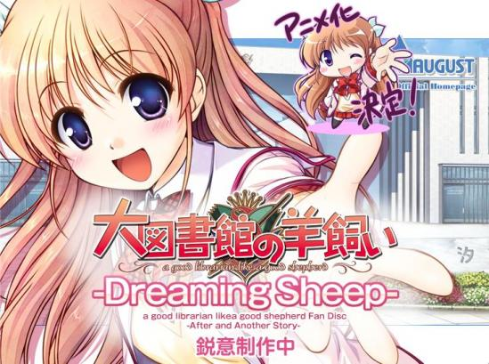 羊飼いFD Dreaming Sheep