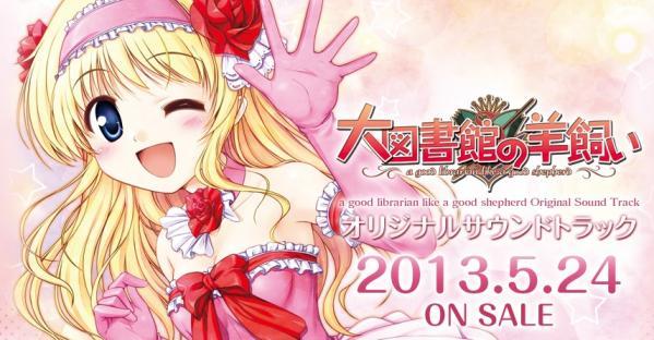 大図書館の羊飼い オリジナルサウンドトラック 2013年5月24日発売!