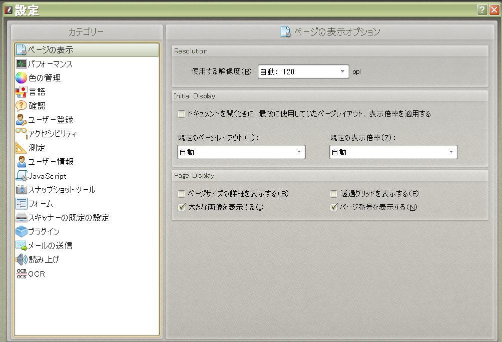 PDF-XChange設定画面