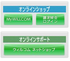 Screenshot-WILLCOM|ウィルコムホームページ - Chromium