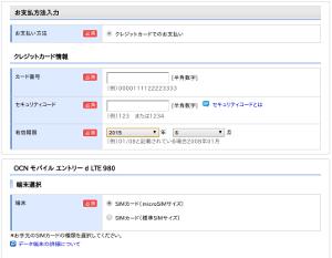 Screenshot-お支払い・サービス情報のご入力 | OCN新規のお申し込み - Chromium