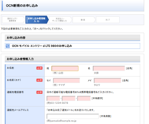 Screenshot-お申し込み者情報のご入力 | OCN新規のお申し込み - Chromium