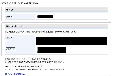 Screenshot-お申し込みの完了 | OCN新規のお申し込み - Chromium