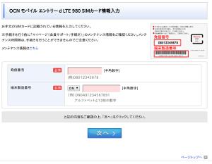 Screenshot-OCN モバイル エントリー d LTE 980 SIMカード情報入力 | OCN プロバイダ(インターネット接続) - Chromium