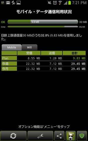 Screenshot_2013-05-08-19-21-38.png