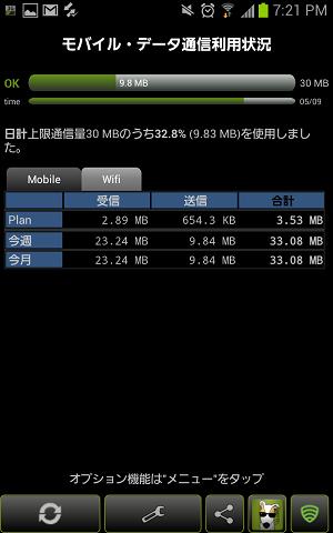 Screenshot_2013-05-08-19-21-54.png