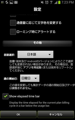 Screenshot_2013-05-08-19-23-31.png