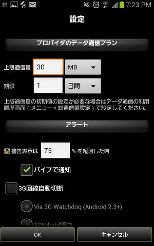 Screenshot_2013-05-08-19-23-44.png