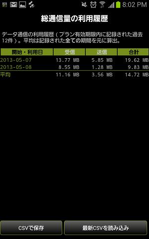 Screenshot_2013-05-08-20-02-38.png