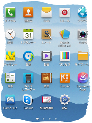 Screenshot_2013-08-05-19-57-44.png