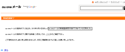 auonemail3_20130707131841.png