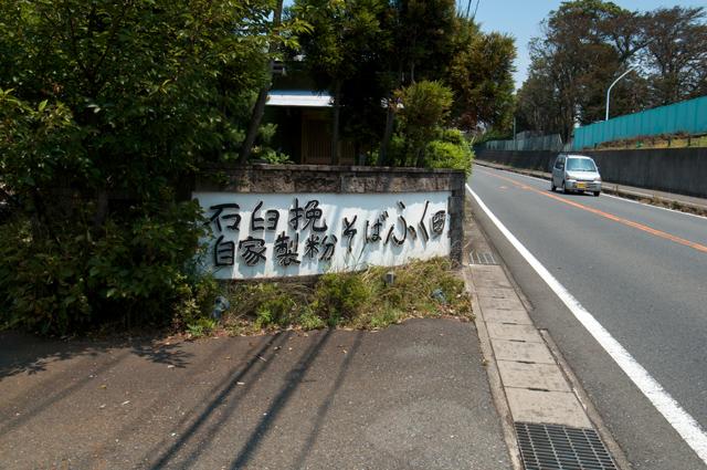 120630_002_ふく田
