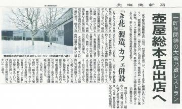 20140218道新 新店記事1