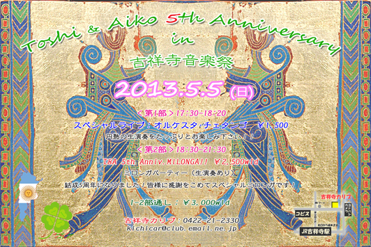 Toshi & Aiko 5th Anniversary in 吉祥寺音楽祭