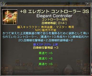 elegantController8.jpg