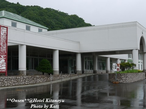ホテル北乃湯1