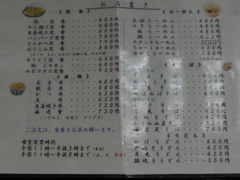 ホテル神居岩メニュウ2