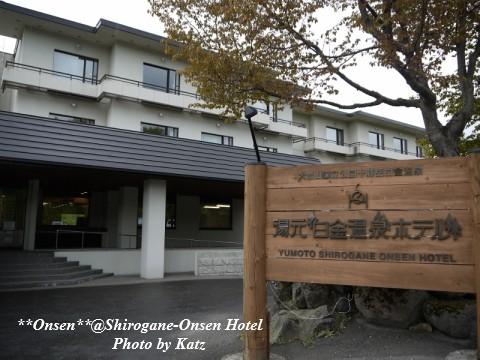 湯元白金温泉ホテル1