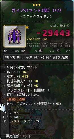 Maple131003_122419.jpg