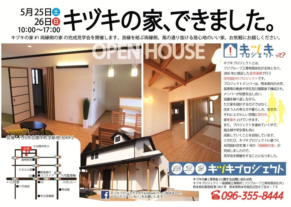 キヅキの家#1 見学会