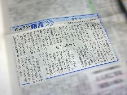 24日熊日夕刊
